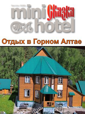 Мини отель Сказка